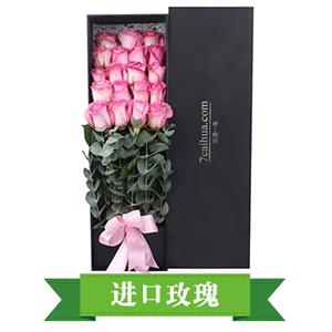 鲜花/我们相爱吧:19枝厄瓜多尔玫瑰 花 语:相望不如相守,爱你。