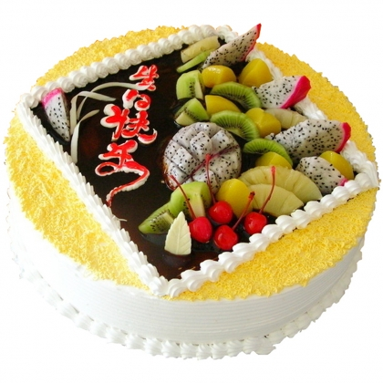 蛋糕/海屋添寿: 圆形鲜奶水果蛋糕,时令水果装饰  [包 装]