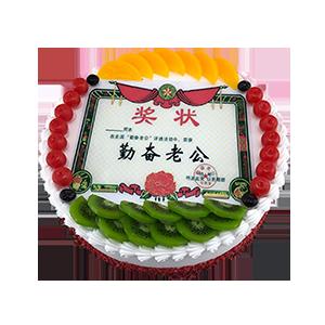 蛋糕/奖状数码蛋糕: 新鲜奶油搭配时令水果;奖状为食用糯米纸打印,蛋