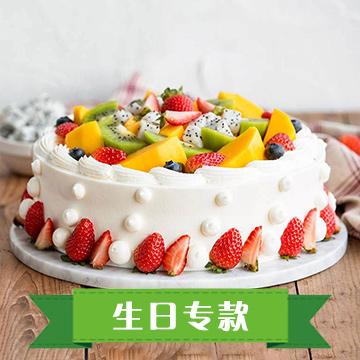 蛋糕/生日快乐:原材料:新鲜水果、进口乳脂淡奶油 蛋糕说:相遇的缘分,缤纷