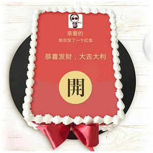 蛋糕/创意红包蛋糕:红包神器蛋糕,优质淡奶油,数码定制 祝 愿:特殊的