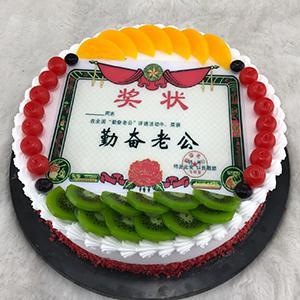 奖状数码蛋糕